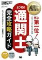 通関士教科書 通関士完全攻略ガイド2015年版