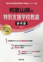 和歌山県の特別支援学校教諭参考書(2021年度版)