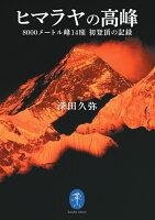 ヒマラヤの高峰 8000メートル峰14座 初登頂の記録