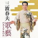 三波春夫 歌藝 ベストアルバム [ 三波春夫 ]