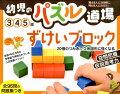 幼児のパズル道場ずけいブロック