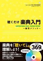 聴くだけ楽典入門〜藤巻メソッド〜