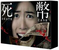 死幣ーDEATH CASH- Blu-ray BOX【Blu-ray】