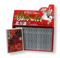 楊令伝「全15巻+読本」