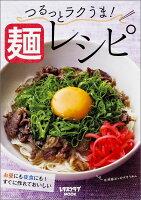 つるっとラクうま!麺レシピ