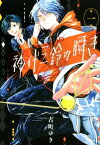 神代三鈴の瞬き(1) (Gファンタジーコミックス) [ 古町ゆき ]