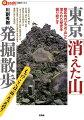 東京「消えた山」発掘散歩