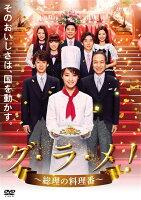 グ・ラ・メ!〜総理の料理番〜 DVD BOX
