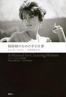 『掃除婦のための手引き書 ルシア・ベルリン作品集』の画像