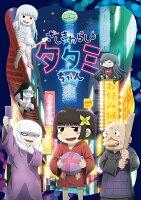 ざしきわらしのタタミちゃん【Blu-ray】