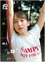 吉岡里帆(2021年1月始まりカレンダー)