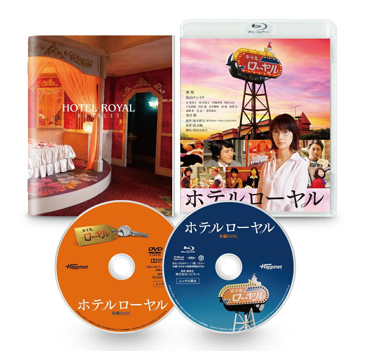 ホテルローヤル【Blu-ray】