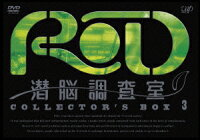 RD 潜脳調査室 COLLECTOR'S BOX 3