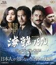 海難1890【Blu-ray】 [ 内野聖陽 ] - 楽天ブックス