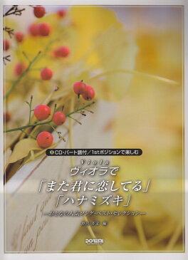 ヴィオラで/「また君に恋してる」「ハナミズキ」 CD・パート譜付/1stポジションで楽しむ [ 野呂芳文 ]
