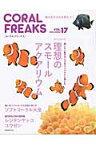 コーラルフリークス(vol.17) 理想のスモールアクアリウム ソフトコーラル大全 (NEKO MOOK)