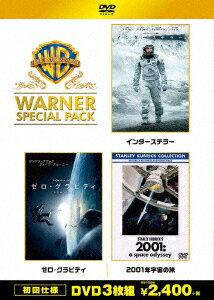 インターステラー/ゼロ・グラビティ/2001年宇宙の旅 ワーナー・スペシャル・パック画像