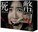 死幣ーDEATH CASH- DVD-BOX [ 松井珠理奈...