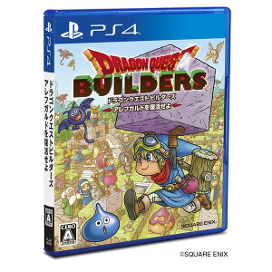 【楽天ブックスならいつでも送料無料】ドラゴンクエストビルダーズ アレフガルドを復活せよ PS4版