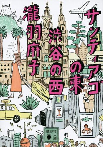 サンティアゴの東 渋谷の西