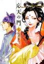 応天の門 6 (バンチコミックス) [ 灰原 薬 ]