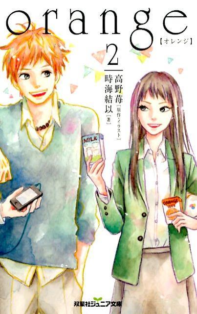 orange【オレンジ】(2)画像