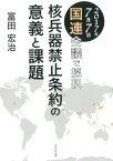核兵器禁止条約の意義と課題 2017年7月7日国連会議で採択 [ 冨田宏治 ]