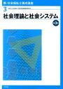 新・社会福祉士養成講座(3)第3版 社会理論と社会システム ...