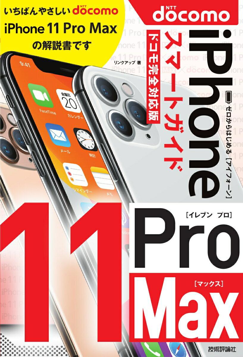 ゼロからはじめる iPhone 11 Pro Max スマートガイド ドコモ完全対応版画像