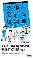 究極の会計学理論集 日商簿記1級・全経上級対策 第5版