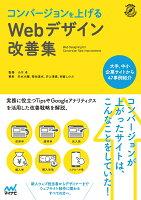 9784839969301 - 2021年Webデザインの勉強に役立つ書籍・本まとめ