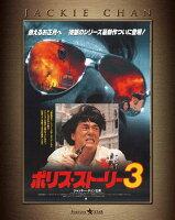 『ポリス・ストーリー/REBORN』公開記念 ポリス・ストーリー3 4K Master Blu-ray【Blu-ray】