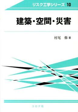 建築・空間・災害 (リスク工学シリーズ) [ 村尾修 ]