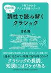 1冊でわかるポケット教養シリーズ 吉松 隆の 調性で読み解くクラシック [ 吉松 隆 ]