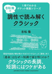 【楽天ブックスならいつでも送料無料】吉松隆の調性で読み解くクラシック [ 吉松隆 ]