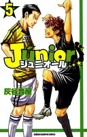 ジュニオール5