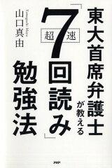 【楽天ブックスならいつでも送料無料】東大首席弁護士が教える超速「7回読み」勉強法 [ 山口真由 ]