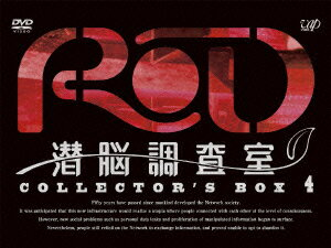 RD 潜脳調査室 COLLECTOR'S BOX 4画像