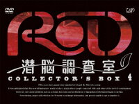 RD 潜脳調査室 COLLECTOR'S BOX 4