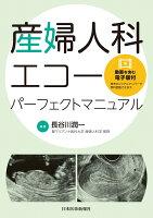 産婦人科エコーパーフェクトマニュアル【動画を含む電子版付】