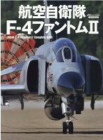 航空自衛隊F-4ファントム2
