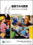 図表でみる教育 OECDインディケータ(2019年版) [ 経済協力開発機構(OECD) ]