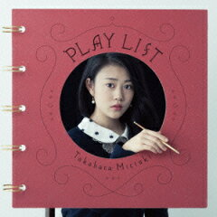 PLAY LIST [ 高畑充希 ]