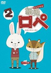 【送料無料】紙兎ロペ2(セカンドシーズン)
