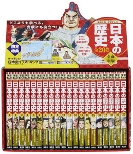 集英社版学習まんが日本の歴史(全20巻特価セット)【2冊分お得な特別定価】