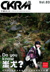 中國紀行(vol.03) CKRM Do you know蚩尤?
