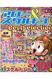 アロー&スケルトンパルBest Selection(11)