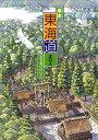 東海道(其の3) 絵本 赤坂〜三条大橋 [ 落合恵子 ]