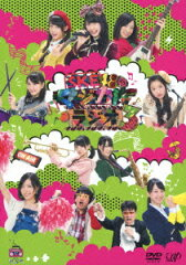 【送料無料】SKE48のマジカル・ラジオ3 DVD-BOX 【通常版】 [ SKE48 ]