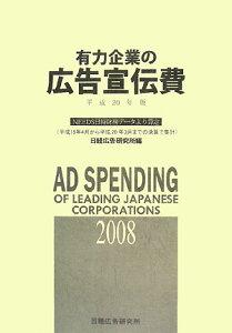【送料無料】有力企業の広告宣伝費(平成20年版)